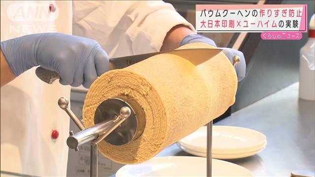 バウムクーヘンのロス削減へ!大日本印刷と連動実験