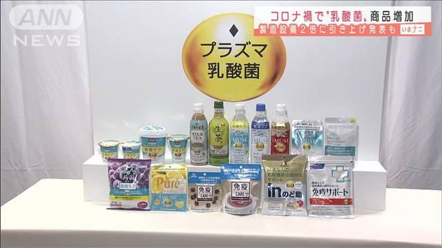 """コロナ禍で""""乳酸菌""""が増加 商品充実の動き広がる"""