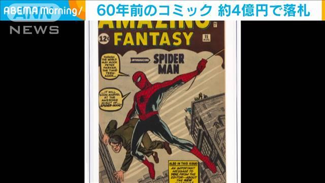 60年前「初のスパイダーマン」1冊 約4億円で落札