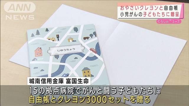 """小児がんの子に自由帳と""""おやさいクレヨン""""贈呈"""
