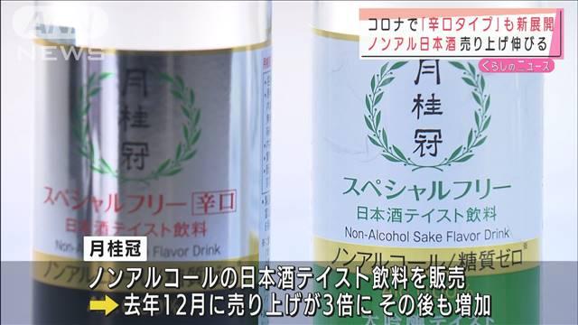 「ノンアル日本酒」売り上げ急増 辛口仕様も新展開