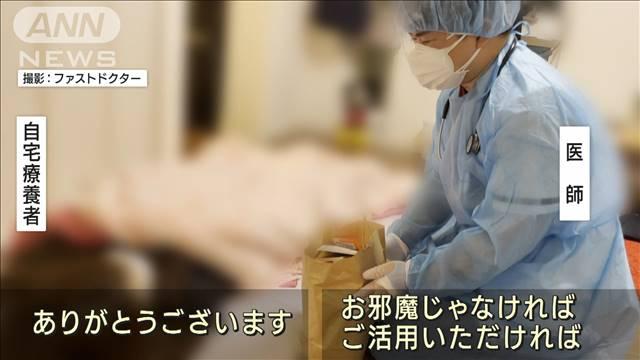 自宅療養者に食料を 伊藤忠とファストドクター協力