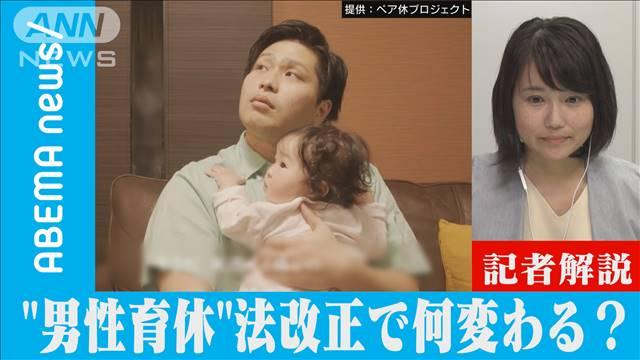 """""""男性の育児休業"""" 法改正で広がる?"""