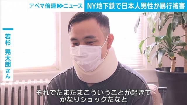 NY地下鉄で日本人男性が黒人の男に殴られけがの画像