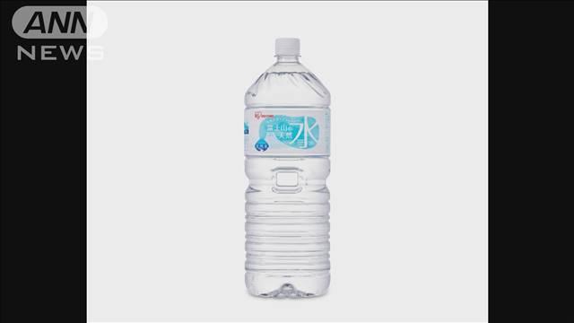 「富士山の天然水」などカビ混入?860万本自主回収