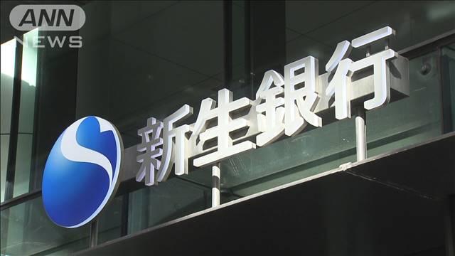 新生銀行 買収防衛策の導入決定 SBIに対抗