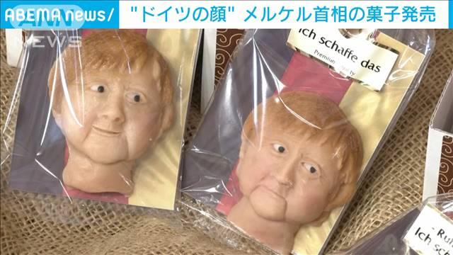 引退近いメルケル首相へ似顔絵の菓子で感謝の意