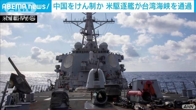 米ミサイル駆逐艦が台湾海峡を通過 今年9回目