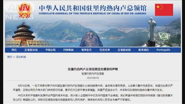 ブラジルの中国総領事館に爆発物投げ込まれる