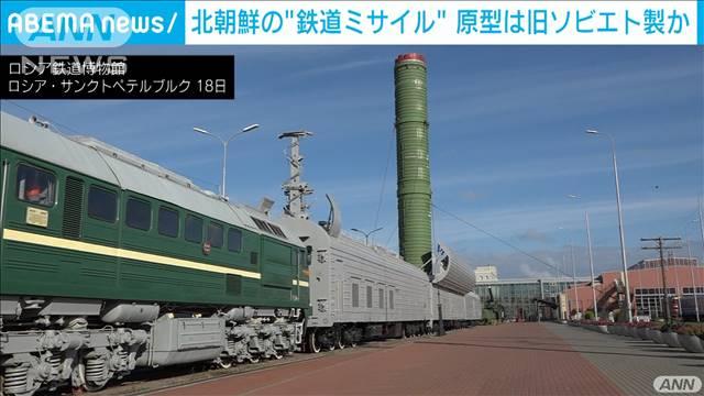 北朝鮮鉄道ミサイルの原型か 旧ソ連ミサイルに酷似
