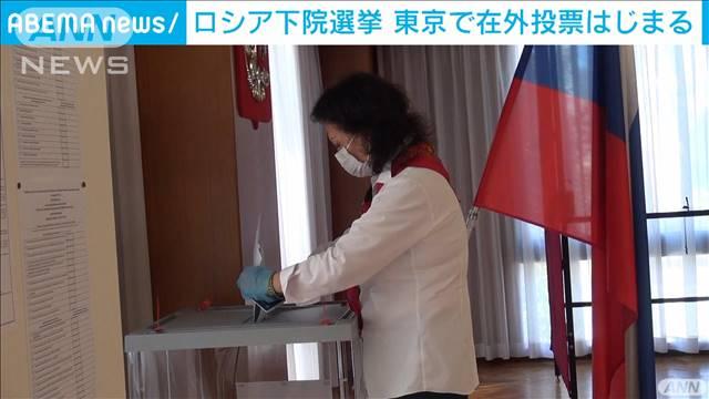 ロシア下院選挙 東京の大使館で在外投票