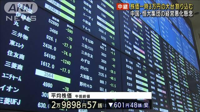 「世界経済への影響は不明多い」株価一時3万円割れ