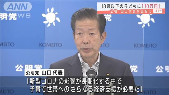 18歳以下の子どもに「10万円」公明・山口代表が公約の画像