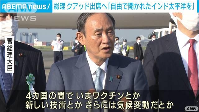 菅総理「自由で開かれたインド太平洋を」米へ出発の画像