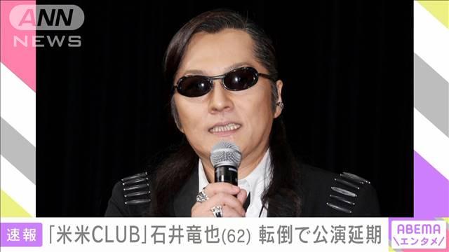 「米米クラブ」石井竜也さん、自宅で転倒し頭部打撲
