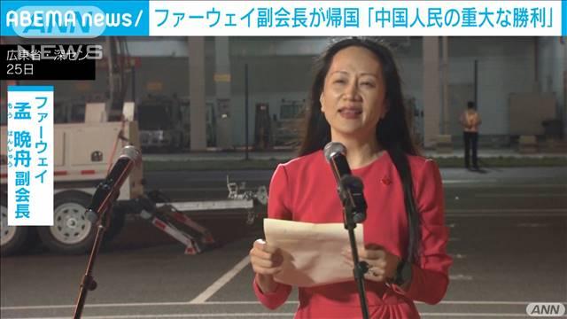 ファーウェイ副会長が帰国 中国「政治的な迫害」