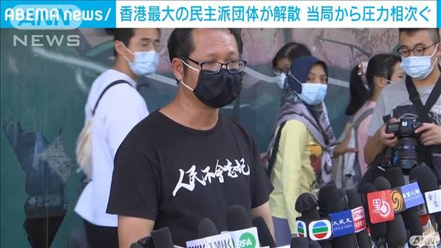 香港で最大の民主派団体が解散 当局から圧力も
