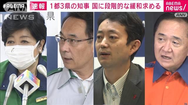 時短などの緩和は段階的に…4都県知事が国に求めるの画像