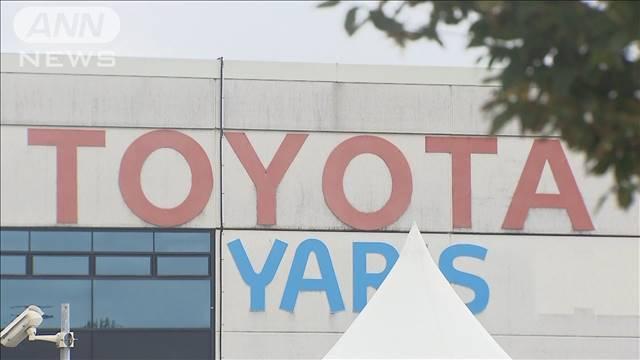 トヨタ仏工場は週休4日 正常化の見通し立たず 2021年10月16日(土)