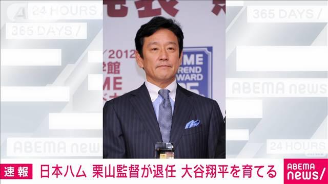 日本ハム 栗山英樹監督が今季限りで退任 球団発表