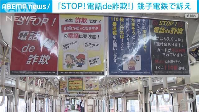 「STOP!電話de詐欺」銚子電鉄が詐欺被害防止の訴えの画像