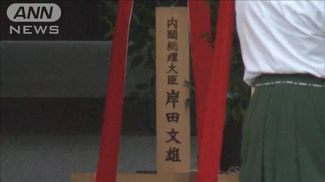 靖国神社に真榊奉納 韓国と中国が岸田総理を批判 2021年10月18日(月)