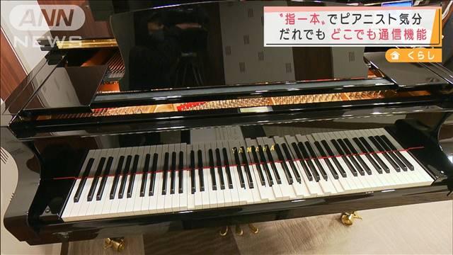 指一本でピアニスト気分!鍵盤たたくと自動で伴奏