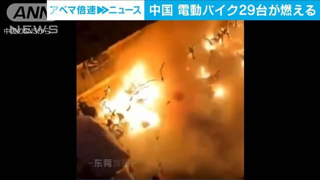 中国でまた電動バイク発火 深夜に29台炎上