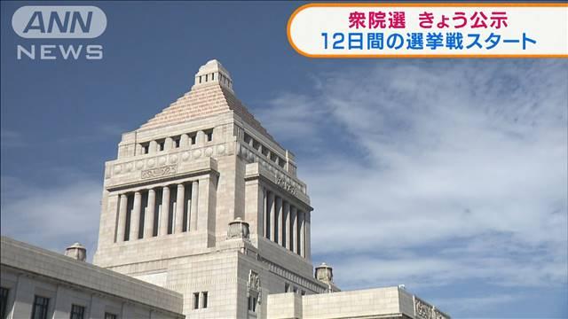 衆院選きょう公示 12日間の選挙戦スタート
