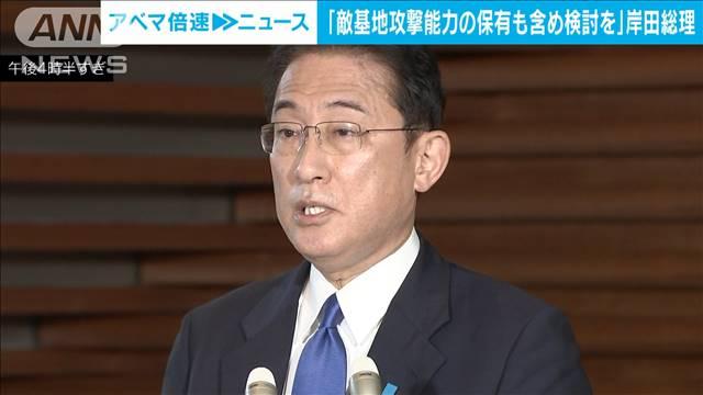 岸田総理 NSCで敵基地攻撃能力の保有検討を指示の画像
