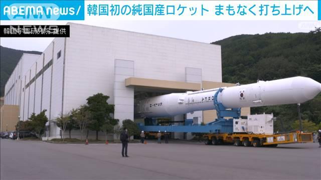 初の韓国産ロケット打ち上げへ 北朝鮮刺激の懸念も