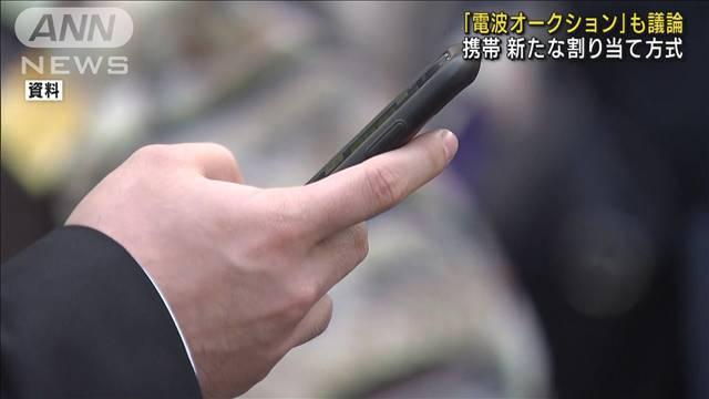 携帯電話用電波について「電波オークション」議論へ