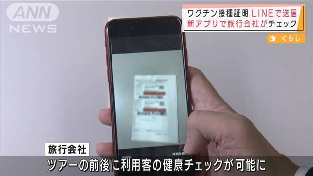「ワクチン接種証明」LINEで送信できる新アプリ開発