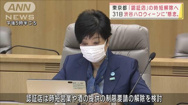 東京都「認証店」の時短解除へ…ハロウィーン懸念