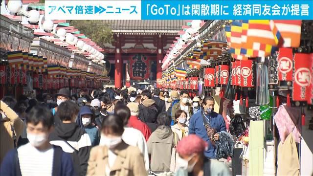 「GoTo」は閑散期に実施を 経済同友会が提言 2021年10月21日(木)