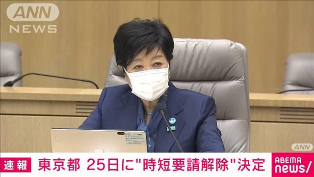 東京都、認証店への時短営業要請を25日に解除と決定