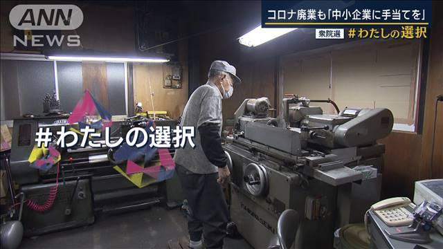 """「日本の技術守って」""""町工場""""が一票に込める思い"""