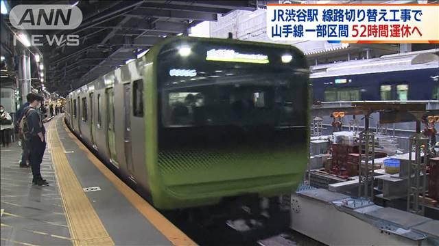 山手線の一部区間が52時間運休へ 渋谷駅改良工事で