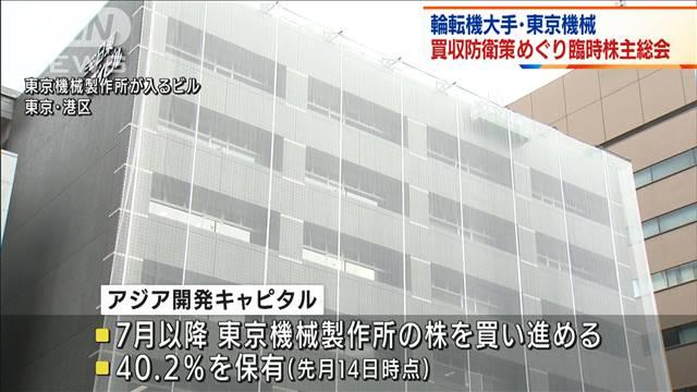 輪転機大手「東京機械」買収防衛策巡り臨時株主総会