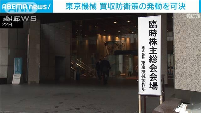 輪転機大手「東京機械」買収防衛策の発動を可決