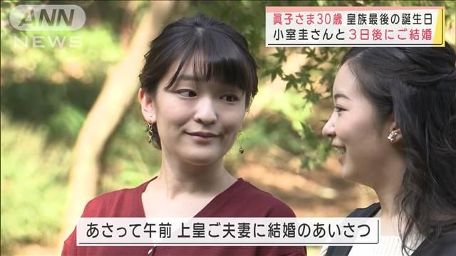 姉妹でどんな会話を?眞子さま、皇族最後の誕生日 2021年10月23日(土)