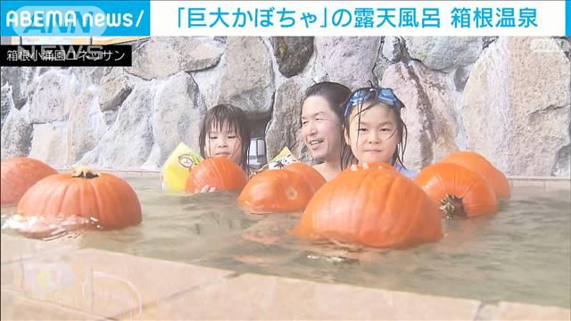露天風呂にカボチャぷかぷか ハロウィーン満喫 2021年10月23日(土)
