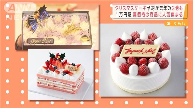 Xmasケーキ予約が絶好調 1万円超の商品が人気 2021年10月25日(月)