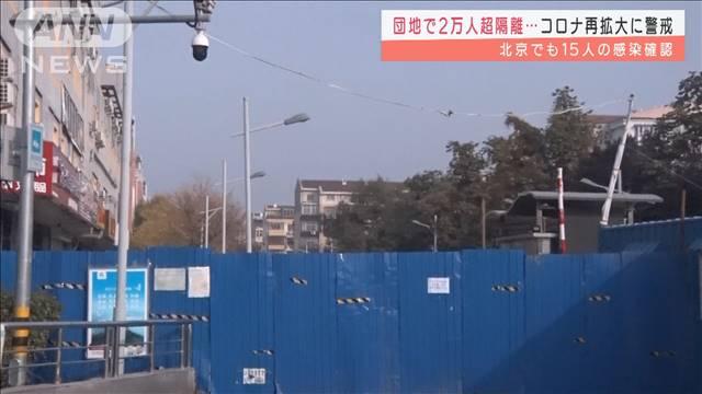 中国の団地で2万人超隔離… コロナ再拡大に警戒 2021年10月25日(月)